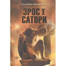 Жикаренцев В. Эрос I Сатори