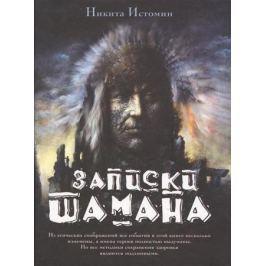 Истомин Н. Записки шамана