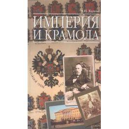 Катков М. Империя и крамола