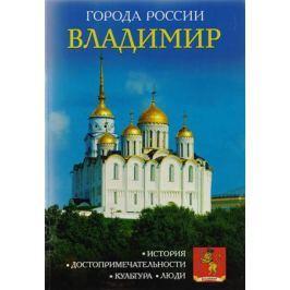Фролова Ж. (рук. пр.) Владимир. Энциклопедия