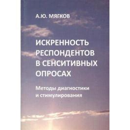 Мягков А. Искренность респондентов в сенситивных опросах. Методы диагностики и стимулирования