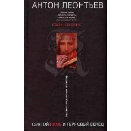 Леонтьев А. Святой нимб и терновый венец