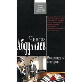 Абдуллаев Ч. Возвращение олигарха