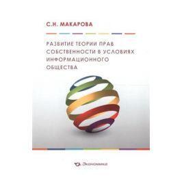 Макарова С. Развитие теории прав собственности в условиях информационного общества