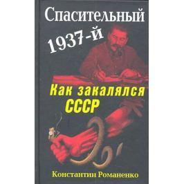 Романенко К. Спасительный 1937-й. Как закалялся СССР