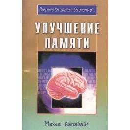 Махеш Кападайя Улучшение памяти