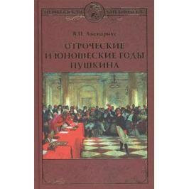 Авенариус В. Отроческие и юношеские годы Пушкина