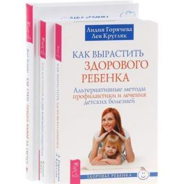 Федорова Д. и др. Как стать лучшей мамой + Как воспитать в себе родителя + Как вырастить ребенка (комплект из 3 книг)