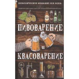 Пивоварение и квасоварение