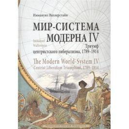 Валлерстайн И. Мир-система Модерна. Том IV. Триумф центристского либерализма, 1789-1914