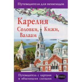 Аксенова С. Карелия. Кижи, Валаам, Соловки