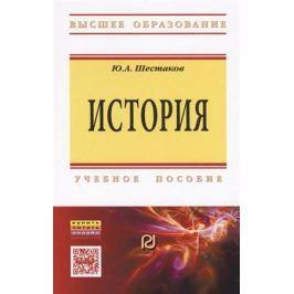 Шестаков Ю. История. Учебное пособие