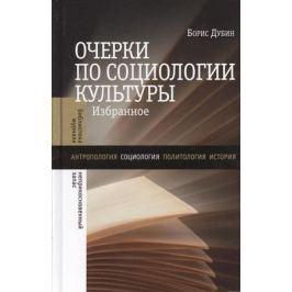 Дубин Б. Очерки по социологии культуры. Избранное