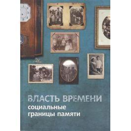 Ярская В.. Ярская-Смирнова Е. Власть времени: социальные границы памяти