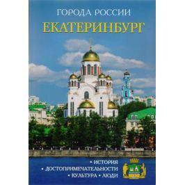 Фролова Ж. (рук. пр.) Екатеринбург. Энциклопедия