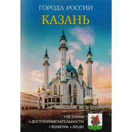 Фролова Ж. (рук. пр.) Казань. Энциклопедия