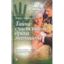 Хигир Б. Тайна счастливого брака женщины
