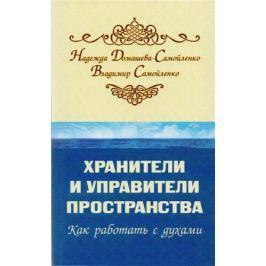 Домашева-Самойленко Н., Самойленко В. Хранители и управители пространства. Как работать с духами