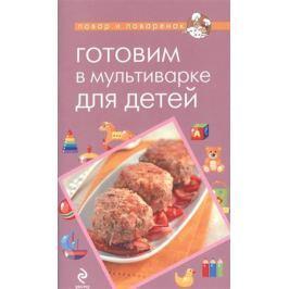 Савинова Н. Готовим в мультиварке для детей