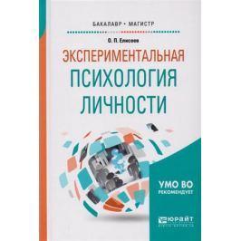 Елисеев О. Экспериментальная психология личности. Учебное пособие для бакалавриата и магистратуры