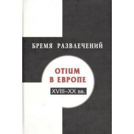 Бремя развлечений. Otium в Европе XVIII-XX вв.