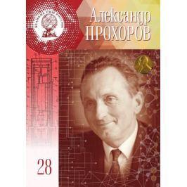 Зубова Е. Александр Михайлович Прохоров. 11 июля 1916 - 8 янвря 2002