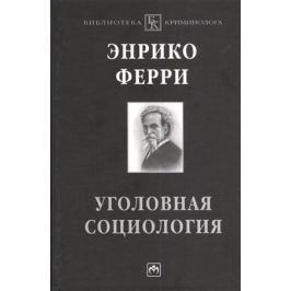 Ферри Э. Уголовная социология