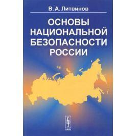 Литвинов В. Основы национальной безопасности России