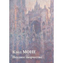 Астахов Ю. Клод Моне. Позднее творчество