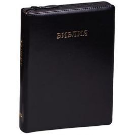 Библия. Книги Священного Писания Ветхого и Нового Завета. Канонические с параллельными местами и приложением (черная)