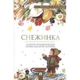 Хухлаев О., Хухлаева О. Снежинка и другие терапевтические сказки для детей, которые…