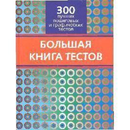 Большая книга тестов 300 лучших пошаг. и граф. тестов