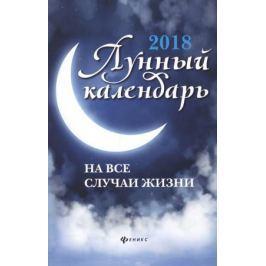 Буров М. (сост.) Лунный календарь на все случаи жизни. 2018