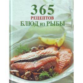 Чугунова А. (сост). 365 рецептов блюд из рыбы