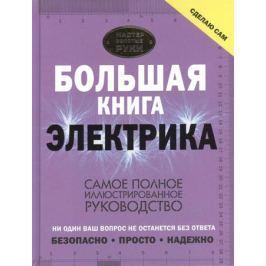 Жабцев В. Большая книга электрика. Самое полное иллюстрированное руководство