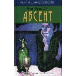 Бейкер Ф. Абсент