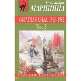 Маринина А. Обратная сила. 1965-1982. Том 2