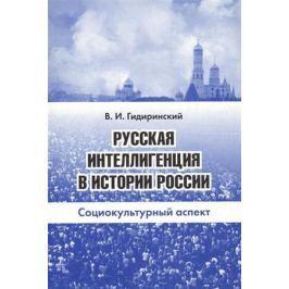 Гидиринский В. Русская интеллигенция в истории России. Социокультурный аспект