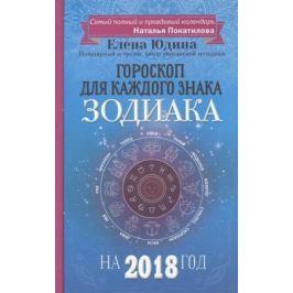 Юдина Е. Гороскоп для каждого знака Зодиака на 2018 год