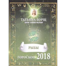 Борщ Т. Рыбы. Гороскоп на 2018 год