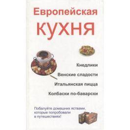 Шешко Н. (сост.) Европейская кухня