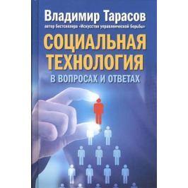 Тарасов В. Социальная технология в вопросах и ответах