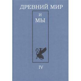 Древний мир и мы. Классическое наследие в Европе и России: Альманах. Выпуск 4