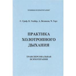 Гроф С., Уилбер К., Веховски А. и др. Практика холотропного дыхания. Трансперсональная психотерапия