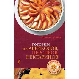 Першина С. (сост.) Готовим из абрикосов, персиков, нектаринов. Самые вкусные рецепты