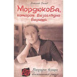 Дымов В. Мордюкова, которой безоглядно веришь