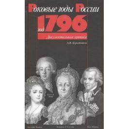 Кургатников А. Год 1796