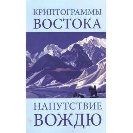 Рерих Е. Криптограммы Востока. Напутствие Вождю