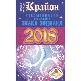 Шмидт Т. Крайон. Рекомендации для каждого знака Зодиака. 2018 год
