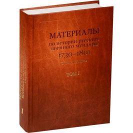 Татарников К. (сост.) Материалы по истории русского военного мундира 1730–1801 (комплект из 3 книг)